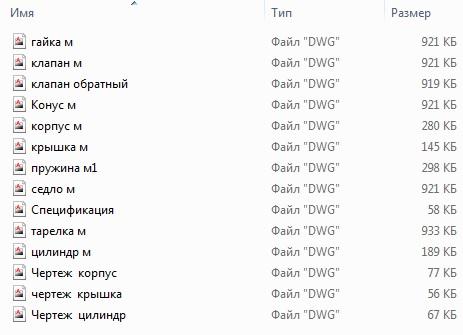 Клапан обратный МЧ00.35.00.00.СБ