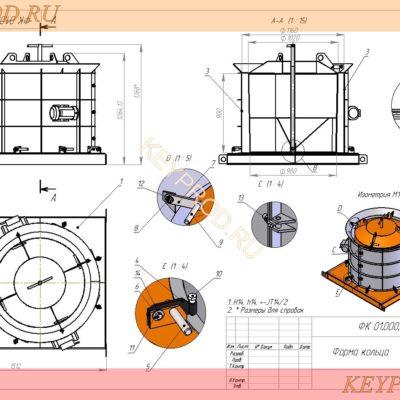 Чертежи формы для кольца жби КС10-9