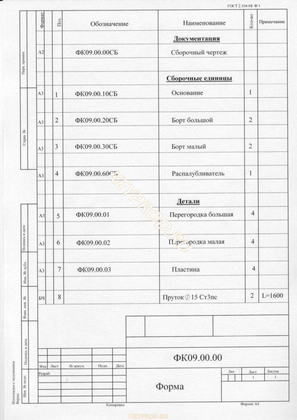 форма кассетная чертежи спецификация