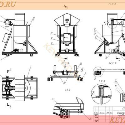 Смеситель передвижной для производства газобетона чертежи