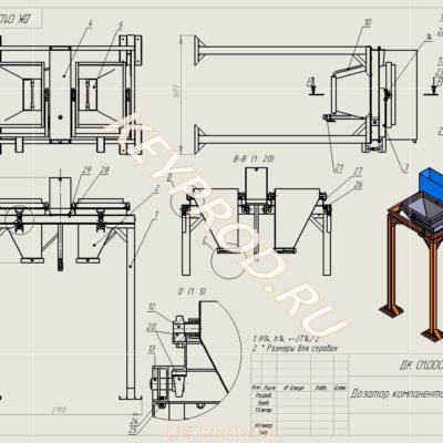 Дозатор компонентов чертежи скачать