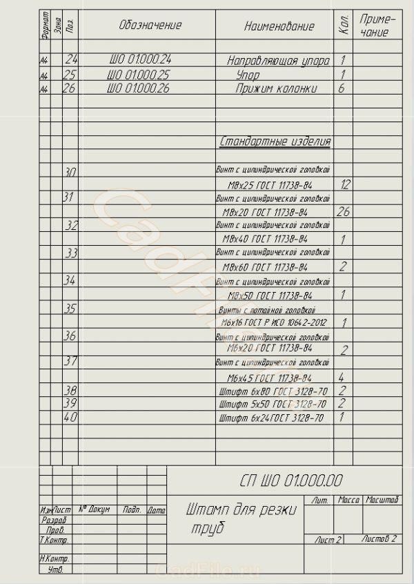 Штамп для резки труб спецификация