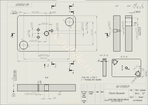 Плита верхняя штамп чертеж
