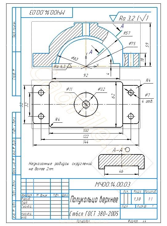 МЧ00.14.00.03 Полукольцо чертеж