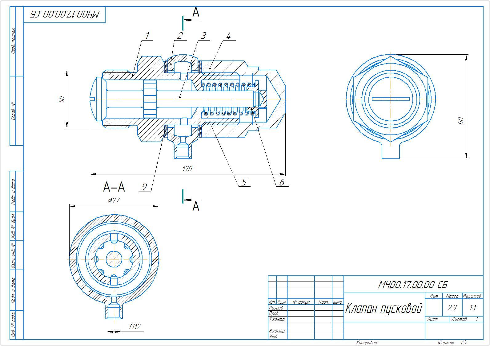 МЧ00.17.00.00 СБ - Клапан пусковой сборочный чертеж