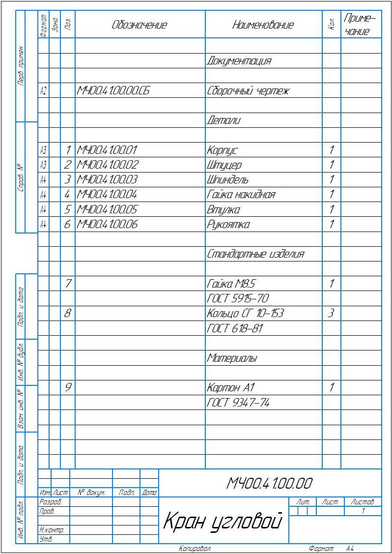 Кран угловой Спецификация