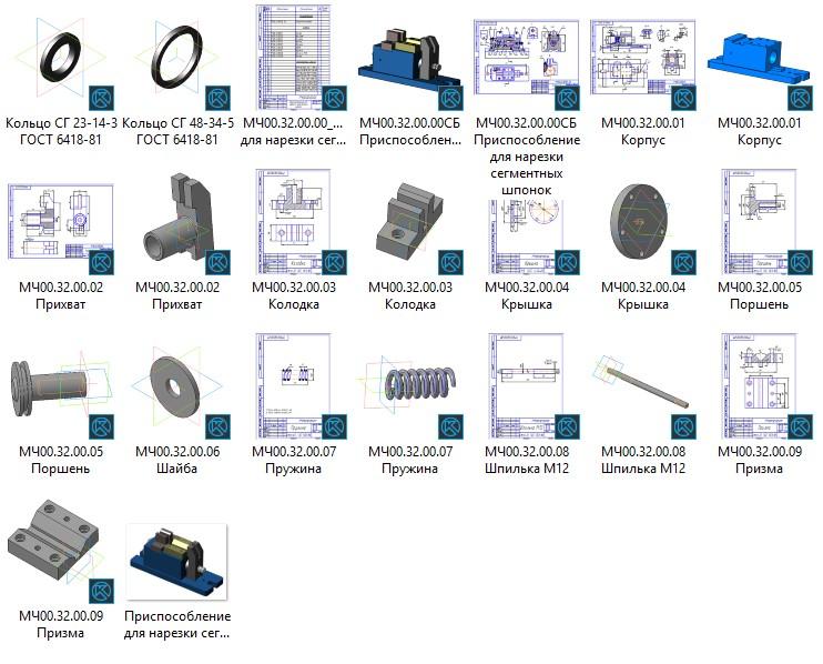 Приспособление для нарезки сегментных шпонок МЧ00.32.00.00.СБ чертежи