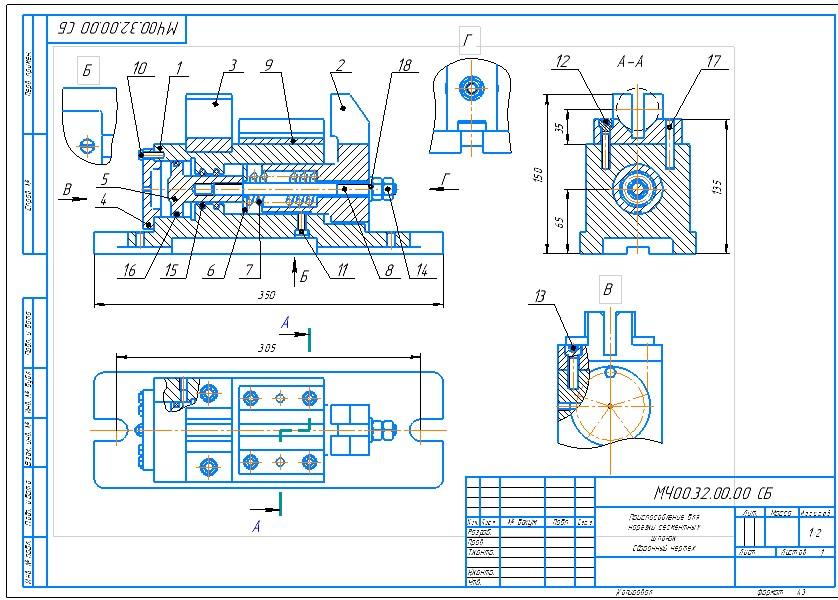 Приспособление для нарезки сегментных шпонок МЧ00.32.00.00.СБ чертеж