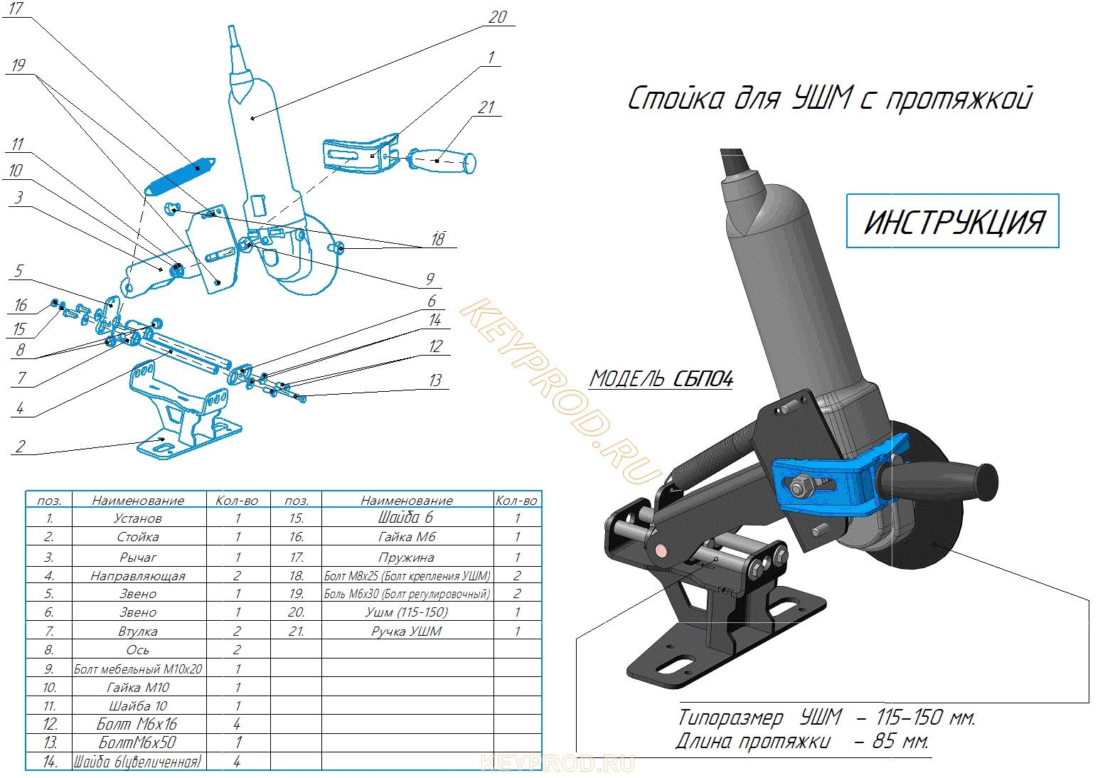 Стойка для ушм с протяжкой 3D-модель (Step, Iges)