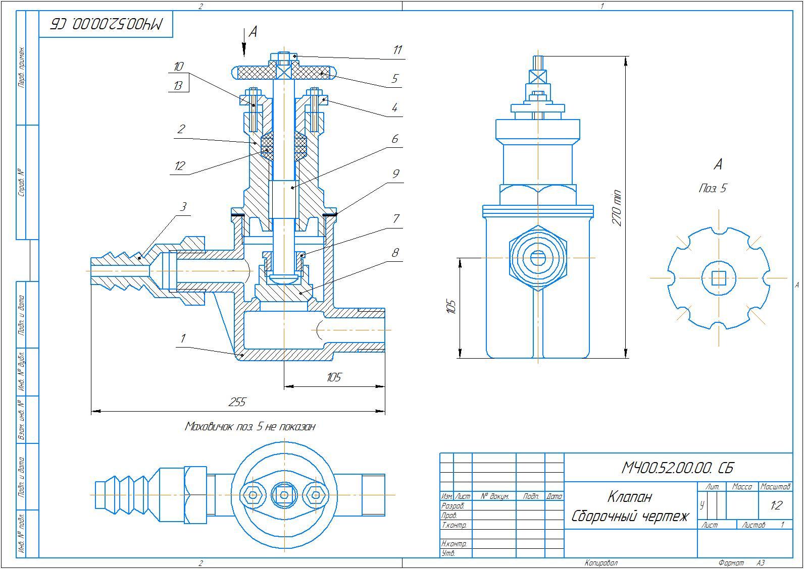 МЧ00.52.00.00 СБ Клапан чертежи