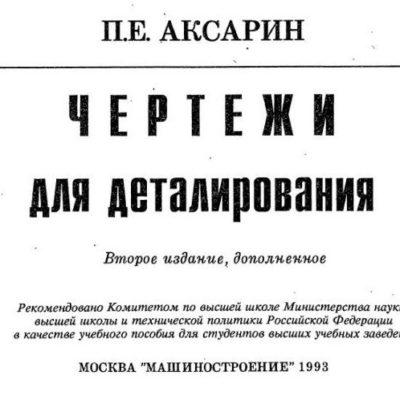 Аксарин П.Е