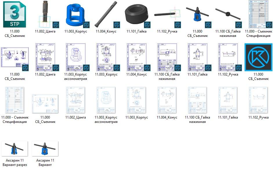 Аксарин 11 Вариант состав файла
