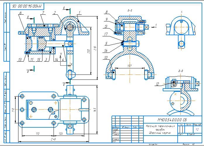 МЧ00.54.00.00 СБ - Механизм переключения передач 3D-модель и чертежи