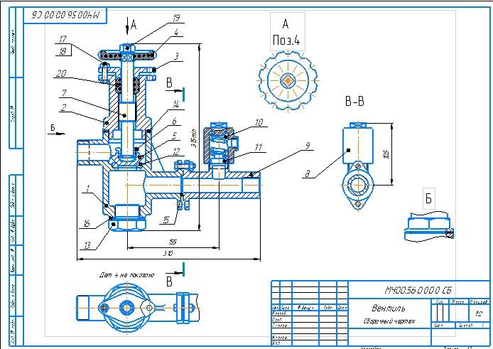 МЧ00.56.00.00 СБ - Вентиль чертежи общий вид