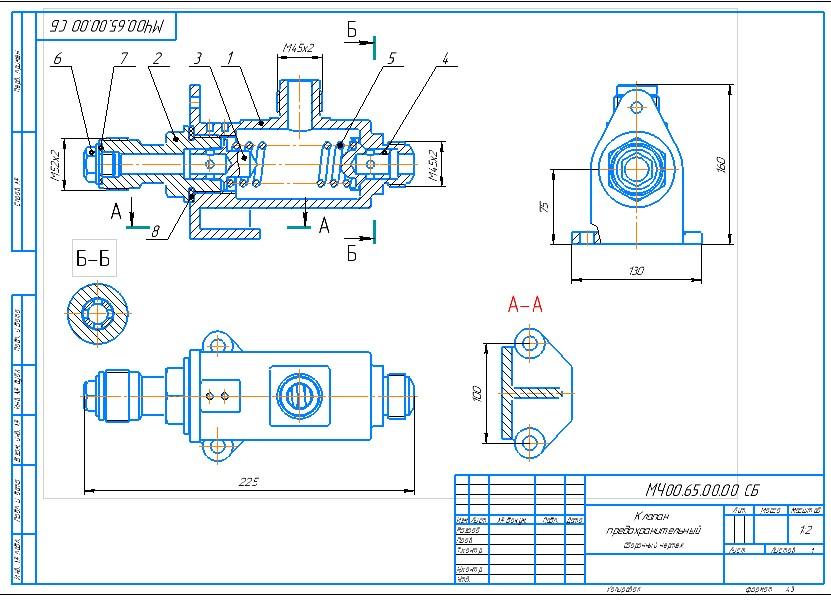 МЧ00.65.00.00 СБ - Клапан предохранительный общий вид чертежи