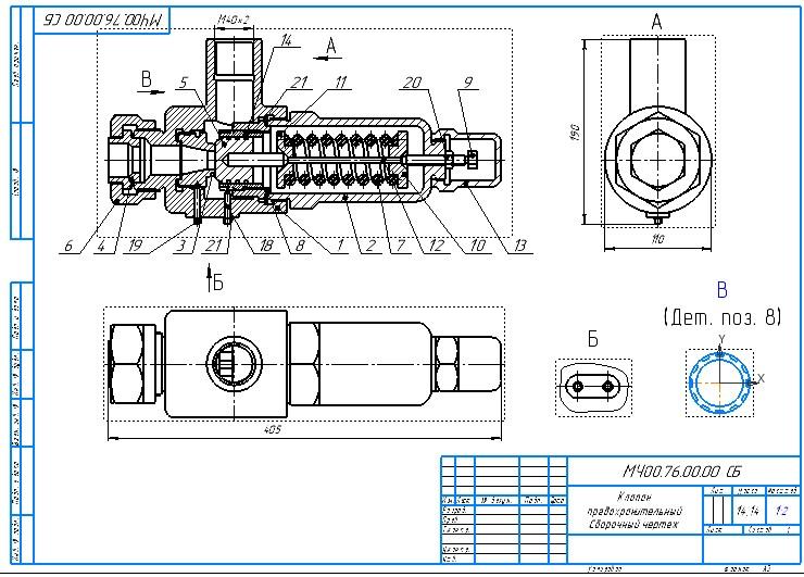 МЧ00.76.00.00 СБ Клапан предохранительный общий вид