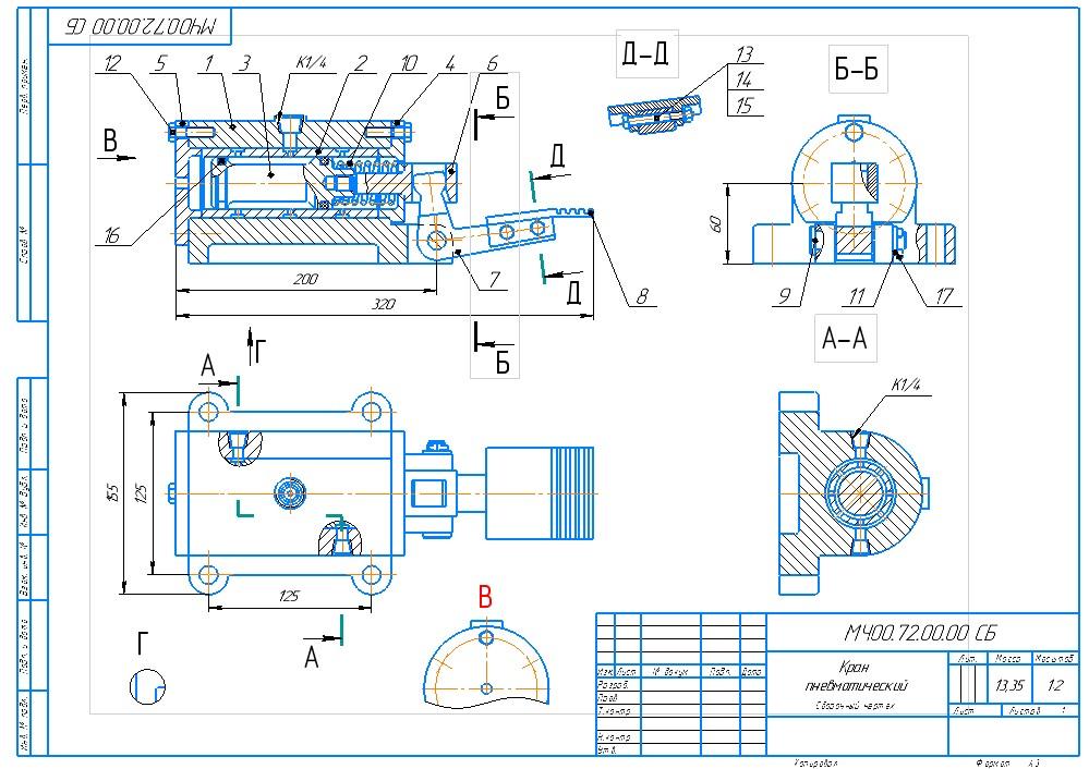 МЧ00.72.00.00 СБ Кран пневматический чертежи