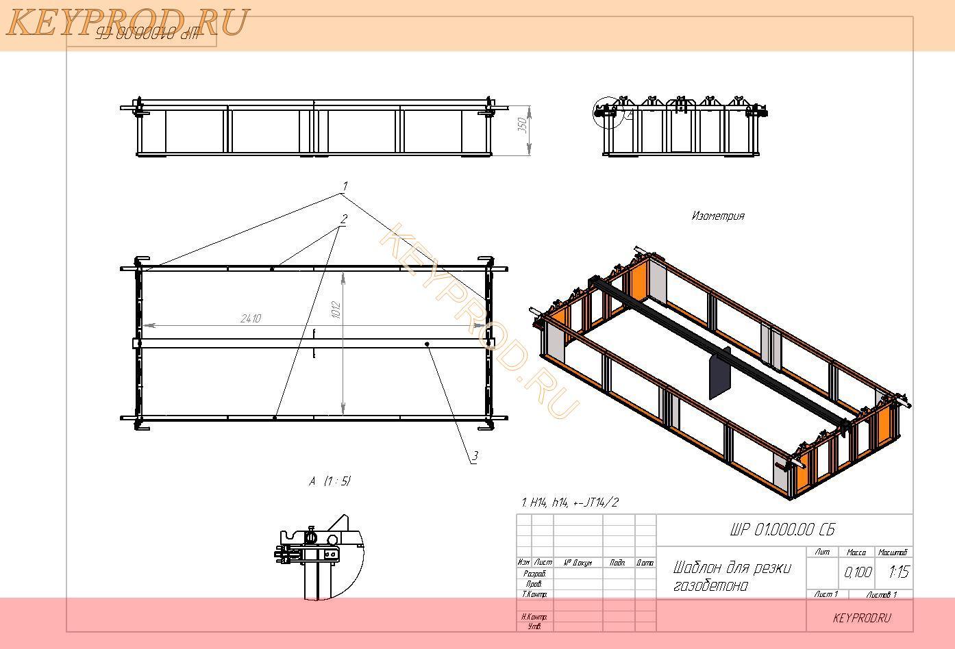 Шаблон для резки газобетона чертежи